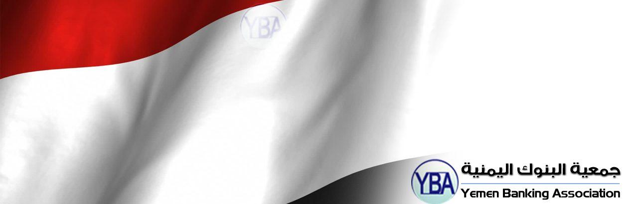 جمعية البنوك اليمنية - الرسمي