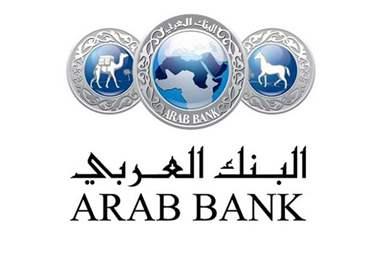 """البنك العربي يطلق حملة ترويجية خاصة بالتسوق عبر الانترنت بالتعاون مع خدمة """"شوب آند شيب"""" من أرامكس"""