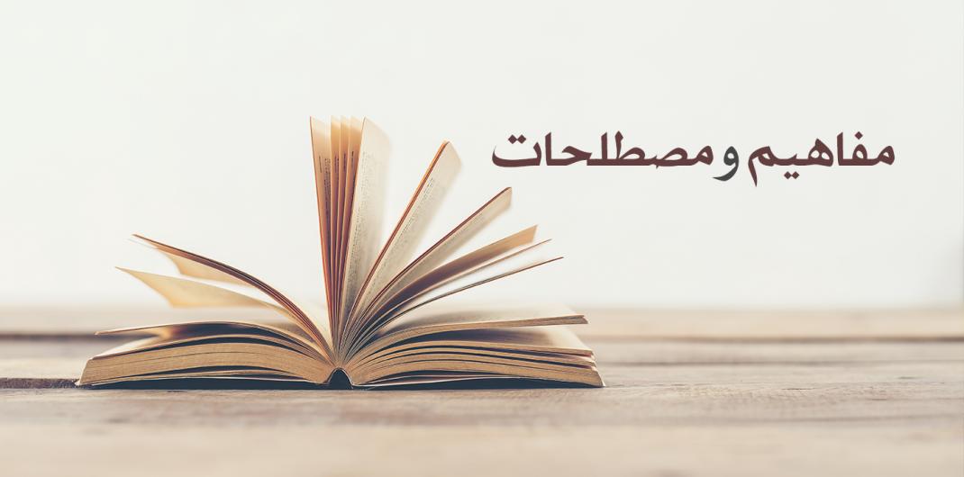 جميع مصطلحات الاقتصاد والبنوك والشركات ECONOMY,BANK AND COMPANIES بالانجليزية مترجمة للعربية