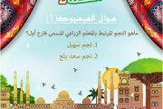 كاك بنك الإسلامي يدشن المسابقة التفاعلية الرمضانية الغلة 2 على صفحة الفيس بوك