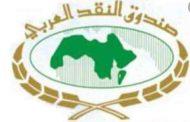 صندوق النقد العربي يصدر العدد السادس من موجز سياسات بعنوان