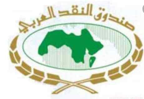 صندوق النقد العربي: غالبية الدول العربية تتبنى تقنيات مالية حديثة .. أهمها الحوسبة السحابية والمحافظ الرقمية