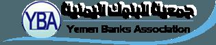 جمعية البنوك اليمنية