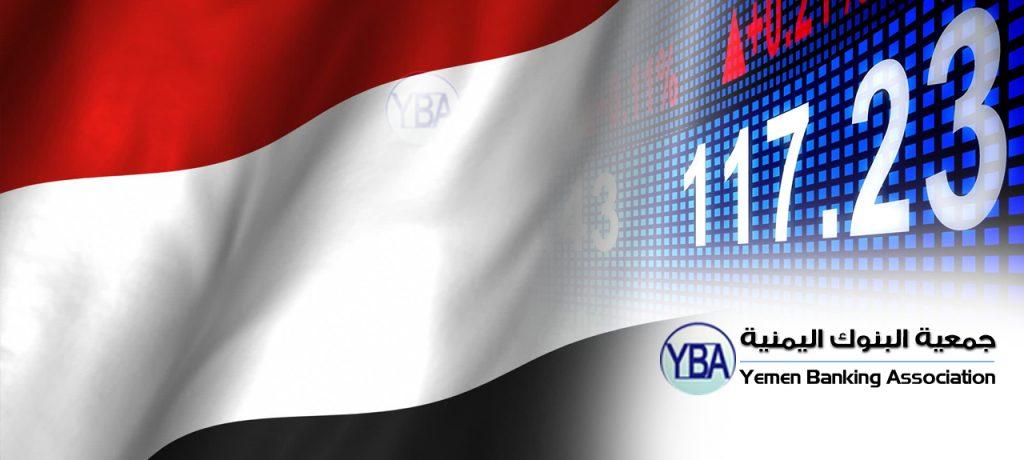 صدور قرار محافظ البنك المركزي في صنعاء بشأن القواعد التنظيمية لتقديم المؤسسات المالية خدمات الدفع الالكتروني عبر الهاتف المحمول