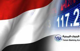 أسعار صرف الريال اليمني في صنعاء وعدن وحضرموت، مساء اليوم الاربعاء، الموافق 12-8-2020