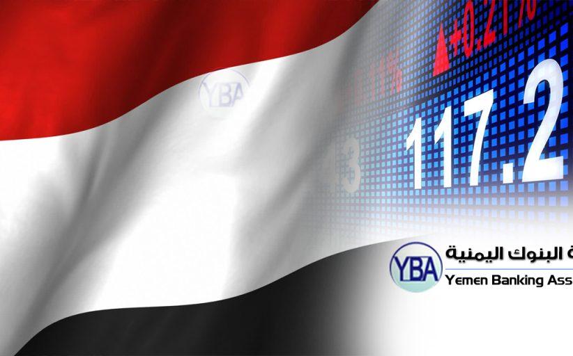 اتحاد المصارف العربية يفتتح أكبر مؤتمر مصرفي أميركي -عربي في نيويورك