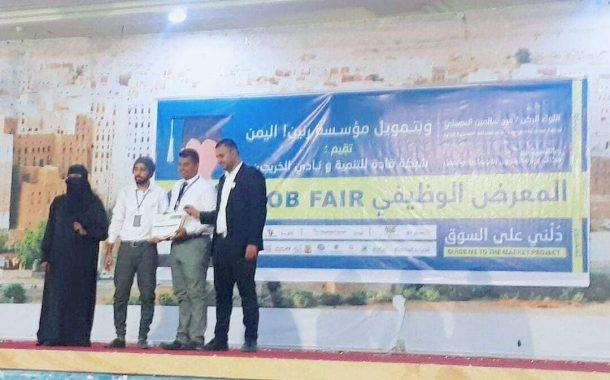 بنك الأمل يشارك في المعرض الوظيفي الأول لمشروع ( دُلني على السوق )