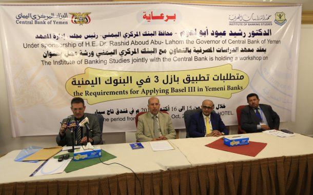 ورشة عمل بصنعاء بعنوان متطلبات تطبيق بازل3 في البنوك اليمنية صنعاء