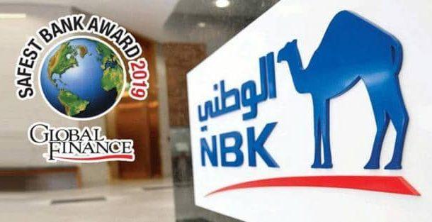 «بنك الكويت الوطني» ضمن أكثر 50 بنكاً أماناً في العالم