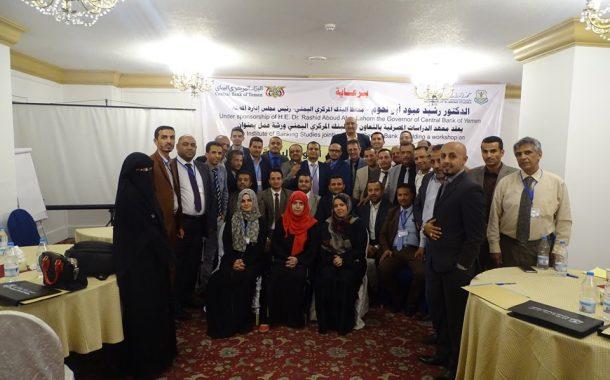 صنعاء.. معهد الدراسات يختتم ورشة عمل متطلبات تطبيق بازل 3