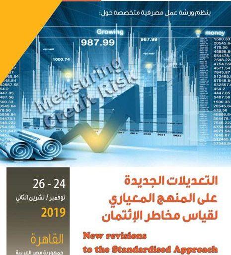 اتحاد المصارف العربية ينظم ندوة لقياس مخاطر الإئتمان في القاهرة