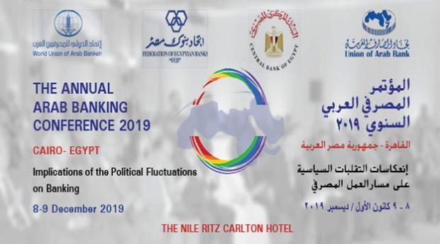 القاهرة تستضيف المؤتمر المصرفي العربي السنوي للعام 2019