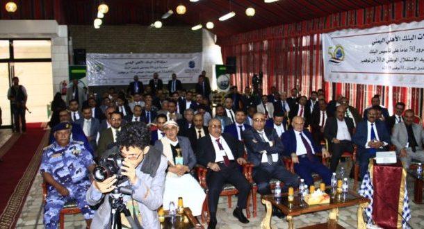 البنك الأهلي اليمني يحتفل باليوبيل الذهبي لتأسيسه