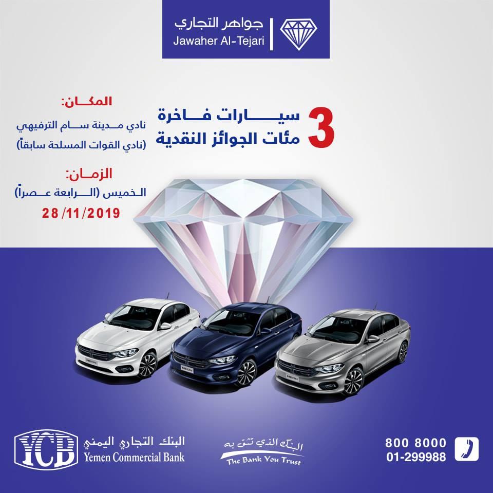 النجار والهدار والفيصل يفوزون بثلاث سيارات دودج نيون من برنامج جواهر التجاري