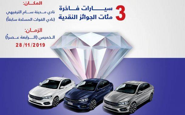 الخميس القادم.. السحب العاشر (أكتوبر) 2019م لجوائز جواهر التجاري في صنعاء