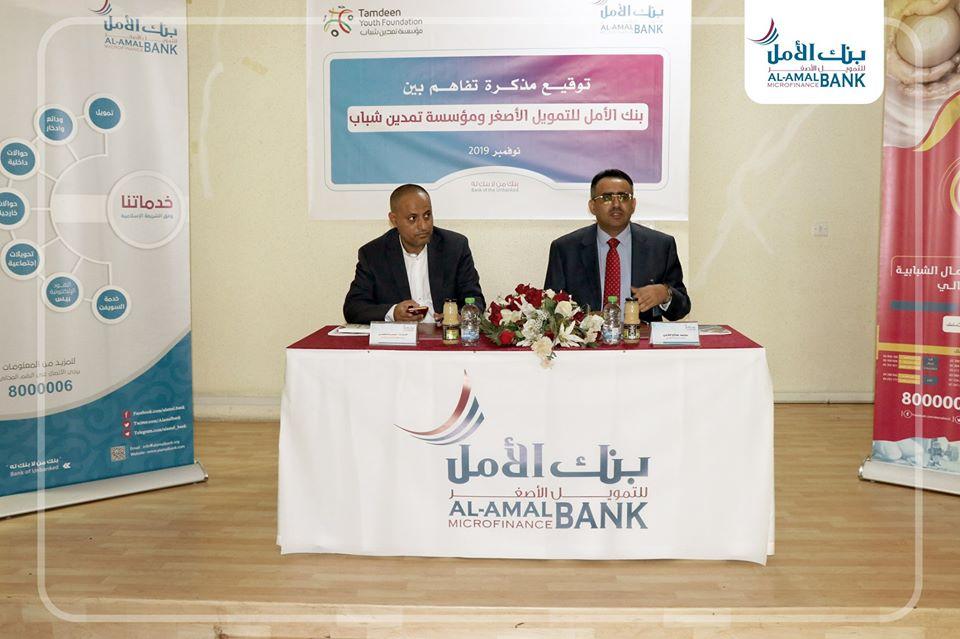 بنك الأمل للتمويل الأصغر يطلق المرحلة الثانية للشمول المالي والتنمية المجتمعية المستدامة