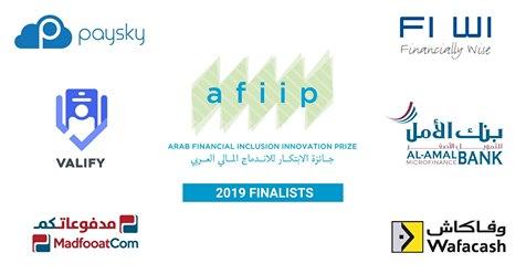 بنك الأمل للتمويل الأصغر يحصل على المركز الثاني لجائزة الابتكار للاندماج المالي العربي