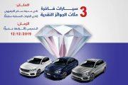 البنك التجاري اليمني يعلن عن الفائزين في السحب الحادي عشر (نوفمبر) 2019م لمشتركي برنامج جواهر