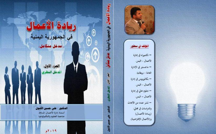 كتاب ريادة الأعمال في الجمهورية اليمنية.. وأهميته في صياغة ريادة الأعمال في اليمن