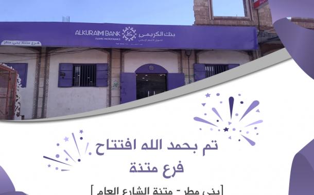 بنك الكريمي الإسلامي يفتتح فرعه الجديد في متنة ببني مطر