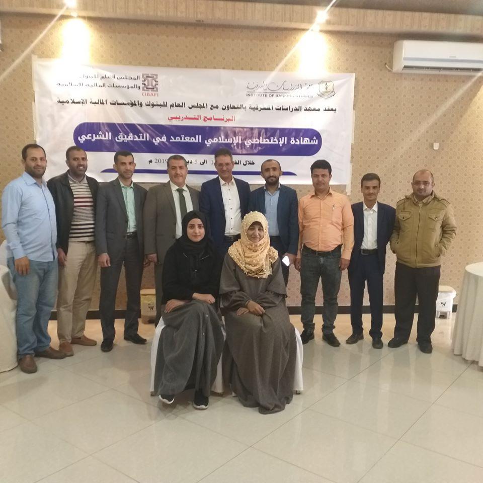معهد الدراسات المصرفية ينظم البرنامج التدريبي ( شهادة الاختصاصي الاسلامي المعتمد في التدقيق الشرعي)