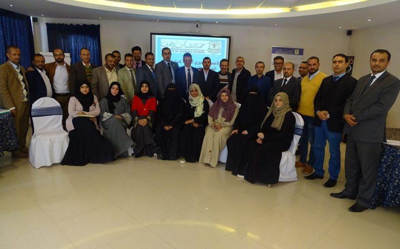 معهد الدراسات المصرفية يعقد الاجتماع الدوري الثالث لمدراء الموارد البشرية والتدريب للعام 2019م