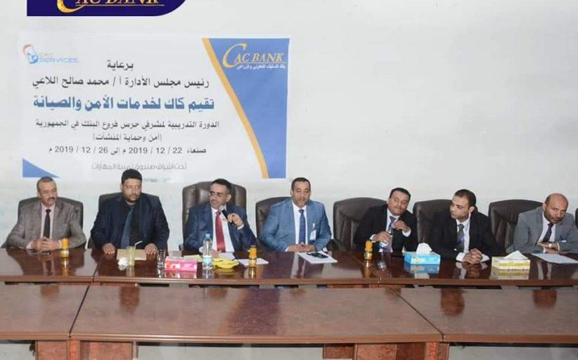 رئيس مجلس إدارة كاك بنك يكرم مشرفي الحراسة الأمنية لفروع البنك في المحافظات