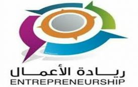 ريادة الأعمال في اليمن.. البدايات المتفائلة وتحديات البقاء.