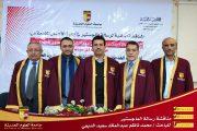 الماجستير بامتياز للباحث محمد ناظم الدبعي في إدارة الأعمال من جامعة العلوم الحديثة