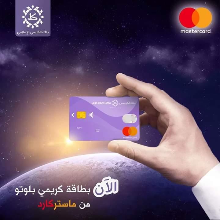 بنك الكريمي الإسلامي يبدأ انطلاقته خارجياً بالشراكة مع ماستركارد
