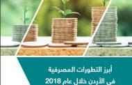 جمعية البنوك الأردنية تصدر تقريرا بأبرز التطورات المصرفية الأردنية خلال 2018م