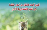 جمعية البنوك في الأردن تصدر كراسة تقييم آليات الانتقال من أسعار الفائدة إلى النمو الاقتصادي في الأردن