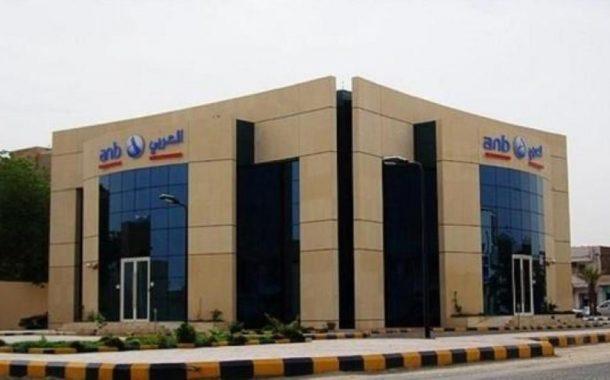 انخفاض الأرباح الصافية للبنك العربي الوطني السعودي بنحو 72% في الربع الأخير من 2019
