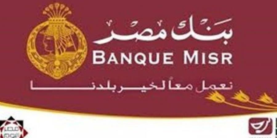 جائزة أفضل بنك في إدارة صناديق أسواق النقد 2020 من نصيب بنك مصر