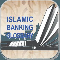 قاموس المصطلحات الاسلامية المصرفية