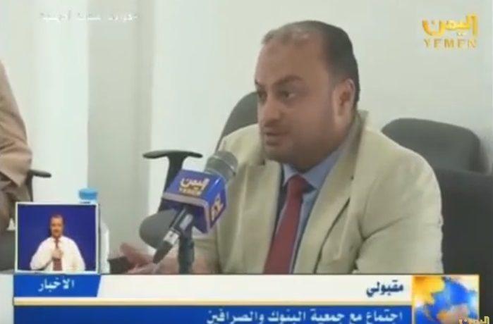 جمعيتا البنوك والصرافين اليمنيين تناقش مع نائب رئيس مجلس الوزراء لشؤون الخدمات والتنمية دعم مراكز الحجر الصحي