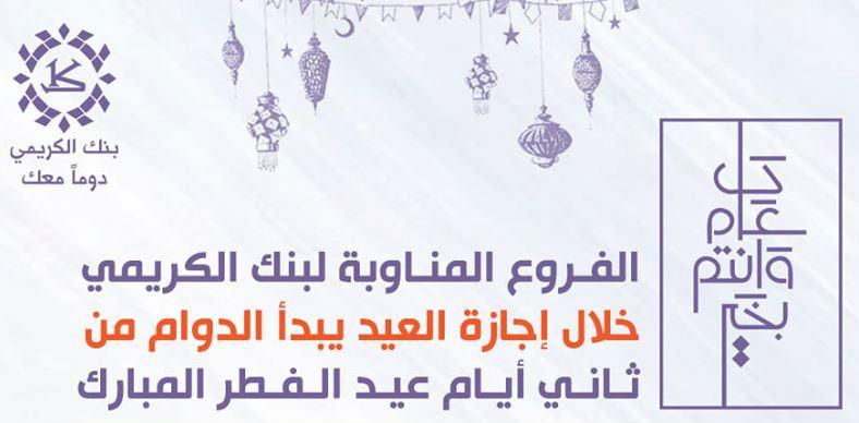 بنك الكريمي الإسلامي يحدد دوامه خلال عطلة عيد الفطر السعيد