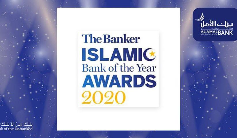بنك الأمل للتمويل الأصغر يحصل على جائزة The Banker لأفضل بنك إسلامي في اليمن للعام 2020
