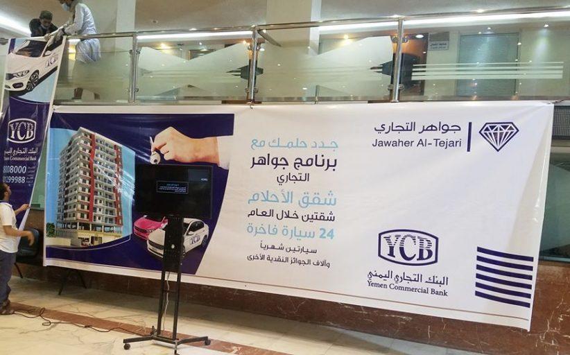 البنك التجاري اليمني يجري سحب شهري يناير وفبراير  لبرنامج جواهر التجاري 2020