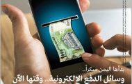 المصارف حلة جديدة ومواضيع صحافية تشخص الواقع المالي والمصرفي