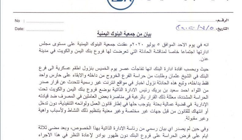 جمعية البنوك اليمنية تدين ما يتعرض له فرع بنك اليمن والكويت في عدن من انتهاكات تعسفية