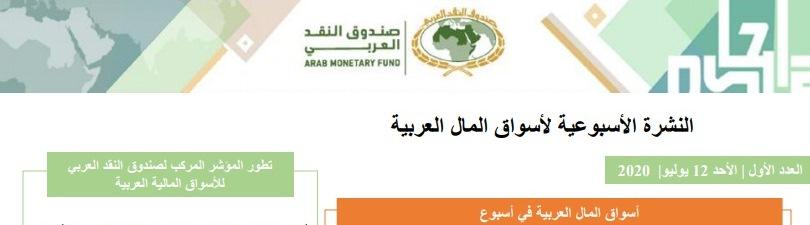 صعود مؤشرات أداء عدد من البورصات العربية مستفيدةً من بدء عودة النشاط الاقتصادي في الدول العربية والتحسن في الأسعار العالمية للنفط