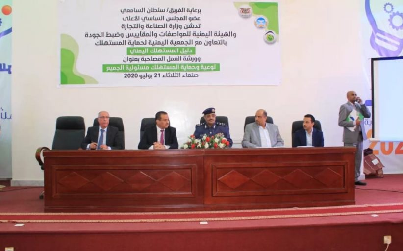 اشتمل على 6 أبواب.. وزارة الصناعة تدشن دليل المستهلك اليمني