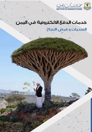 خدمات الدفع الالكترونية في اليمن (التحديات وفرص النجاح)