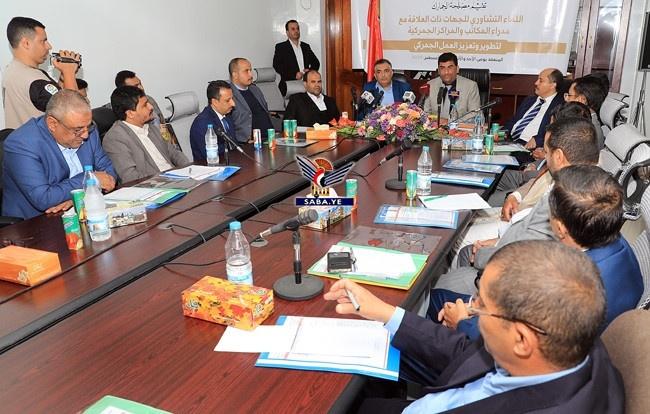 لقاء تشاوري بين مصلحة الجمارك والجهات ذات العلاقة برئاسة الدكتور أبو لحوم